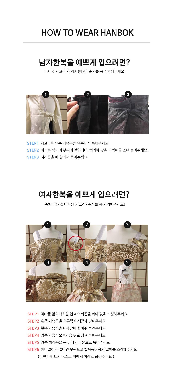 한복남 택배배송 상품 여성한복 입는방법